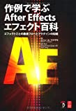 作例で学ぶAfter Effectsエフェクト百科 -エフェクトごとの最適フローとプラグインの知識-