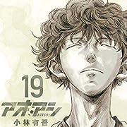 アオアシ (19) (ビッグ コミックス)