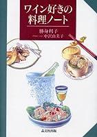 ワイン好きの料理ノート