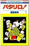 パタリロ! (第7巻) (花とゆめCOMICS)