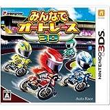 みんなでオートレース3D - 3DS