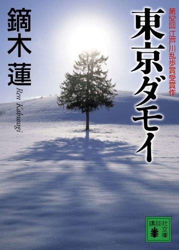 東京ダモイ (講談社文庫)の詳細を見る