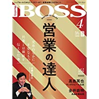 BOSS(月刊ボス) - 経営塾 2018年4月号 (2018-02-22) [雑誌]