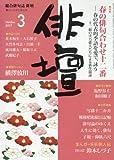 俳壇 2017年 03 月号 [雑誌]