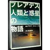 プレアデス 人類と惑星の物語 (TEN BOOKS)
