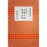 筝曲 六段の調べ 雲井六段 宮城道雄著 生田流 邦楽社発行