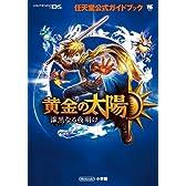 黄金の太陽 漆黒なる夜明け (ワンダーライフスペシャル NINTENDO DS任天堂公式ガイドブック)
