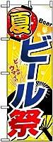 のぼり旗「夏ビール祭」 10枚セット
