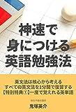 神速で身につける英語勉強法