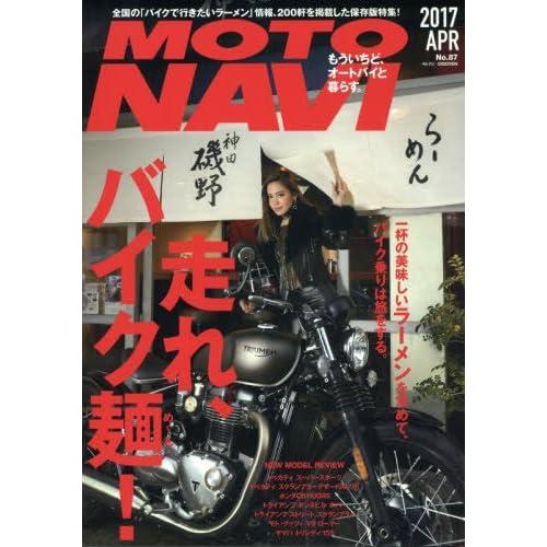 MOTO NAVI(モトナビ) 2017年 04 月号 [雑誌]