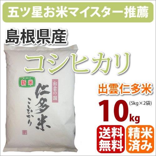 戸塚正商店 島根県産出雲仁多米「コシヒカリ こしひかり」10kg 28年産 玄米
