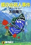 蝶の谷殺人事件―顔のない刑事・脱出行 (ノン・ポシェット)