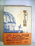 戦争と技術 (1975年) (戦争と平和シリーズ〈4〉)