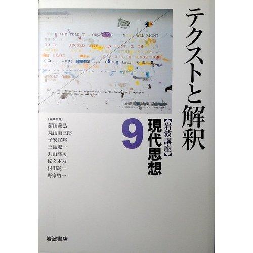 岩波講座 現代思想〈9〉テクストと解釈の詳細を見る