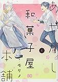 あやかし和菓子屋 / モリノ のシリーズ情報を見る