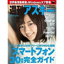 週刊アスキー No.1049 (2015年10月20日発行) [雑誌]