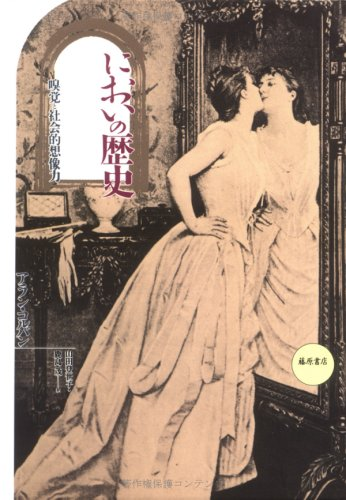 新版 においの歴史―嗅覚と社会的想像力
