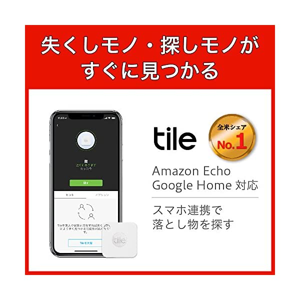 Tile Mate 落としモノ/失くしモノ防止...の紹介画像2