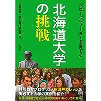グローバルリーダーを育てる北海道大学の挑戦