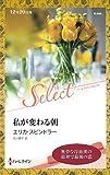 私が変わる朝 (ハーレクイン・セレクト 【ワイド版】)