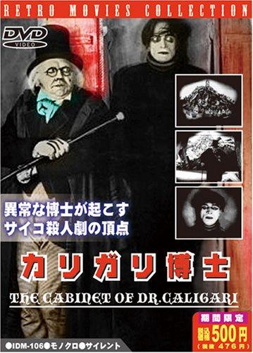 カリガリ博士 新訳版 [DVD]の詳細を見る