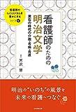 看護師のための明治文学 漱石の時代の介抱・看病・看護 (看護師のしごととくらしを豊かにする)