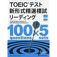 TOEIC(R)テスト 新形式精選模試 リーディング