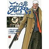 ニンジャスレイヤー キョート・ヘル・オン・アース(2) (チャンピオンREDコミックス)