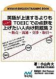 英語が上達するよりもとにかくTOEICでの点数を上げたい人向け問題集2~販売・流通・交渉・取引~