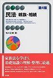 民法 親族・相続 第4版 (有斐閣アルマ)