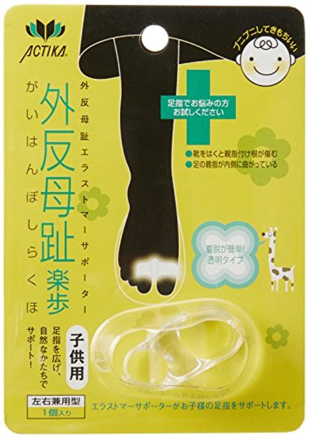 永久健康的アジャ[アクティカ] 外反母趾楽歩 子供用 左右兼用1個入り