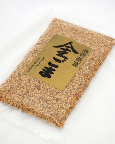 金ゴマ (金ごま) 180g 【栄養豊富な自然食品♪】