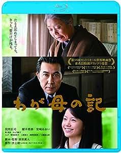 わが母の記 [Blu-ray]
