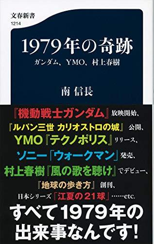 1979年の奇跡 ガンダム、YMO、村上春樹 (文春新書)