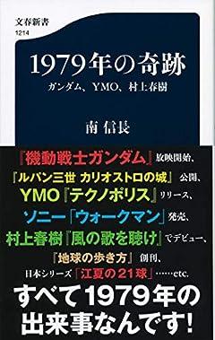 1979年の奇跡 ガンダム、YMO、村上春樹 (文春新書 1214)