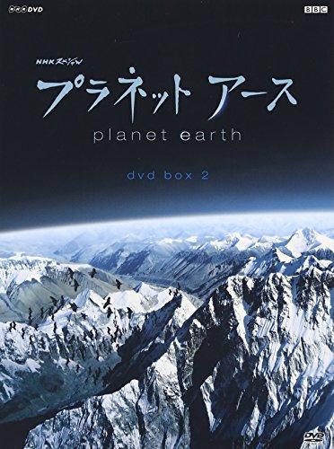 プラネットアース dvd box 2 episode 5~episode 7