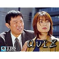 QUIZ【TBSオンデマンド】
