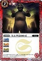 ミニラ[2004]/バトルスピリッツ/コラボブースター【東宝怪獣大決戦】/BSC19-003/C/赤/スピリット/コスト2