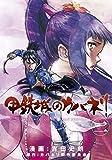 甲鉄城のカバネリ 2巻 (ブレイドコミックス)