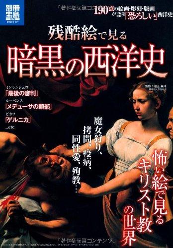 残酷絵で見る暗黒の西洋史 (別冊宝島1872)の詳細を見る