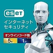 ESET インターネット セキュリティ(最新) 5台1年 オンラインコード版 Win/Mac/Android対応