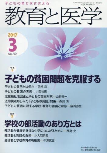 教育と医学 2017年 3月号 [雑誌]の詳細を見る