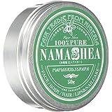 ナマシア 未精製シアバター