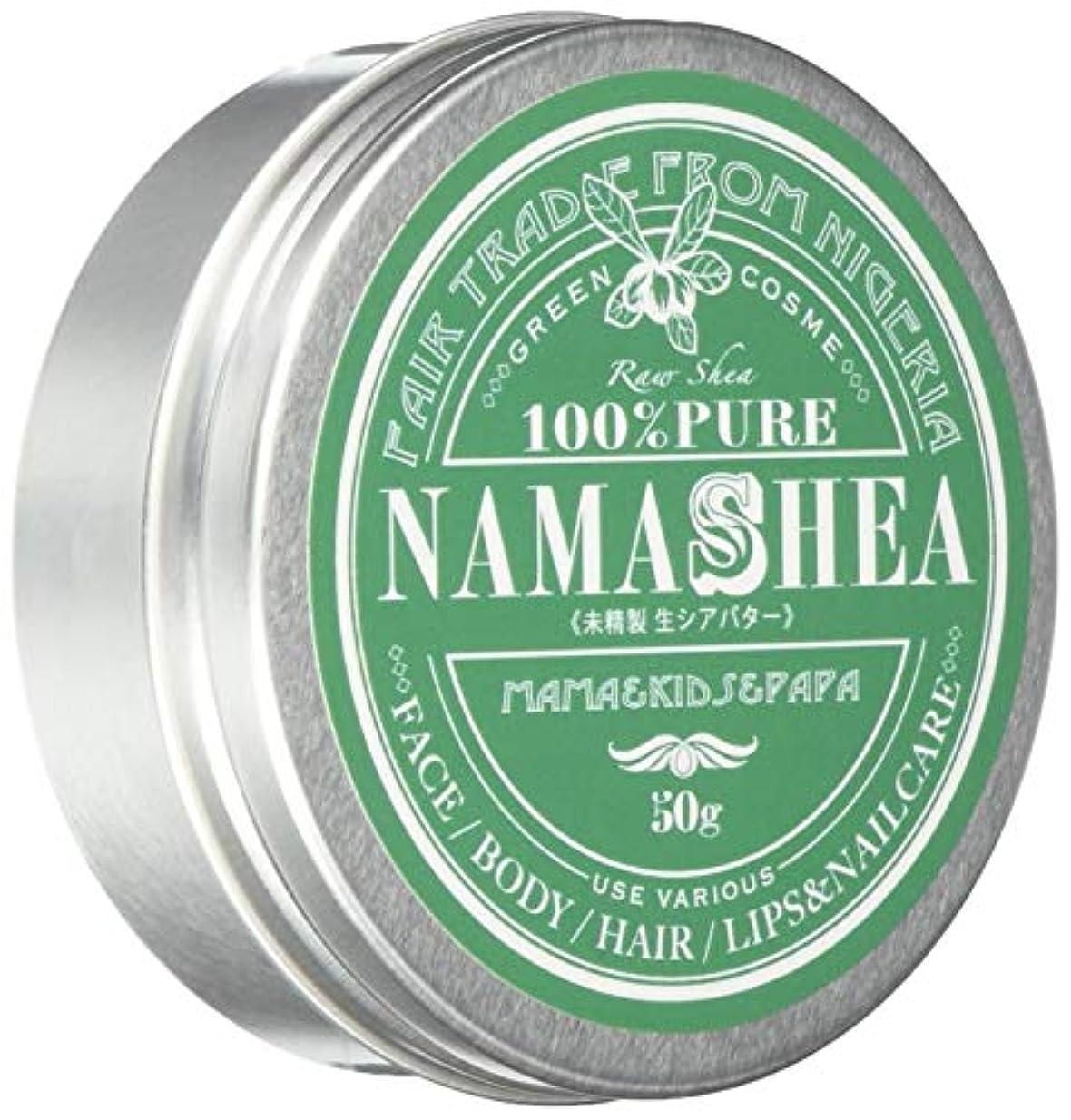 プット無礼に面積ナマシア 未精製シアバター