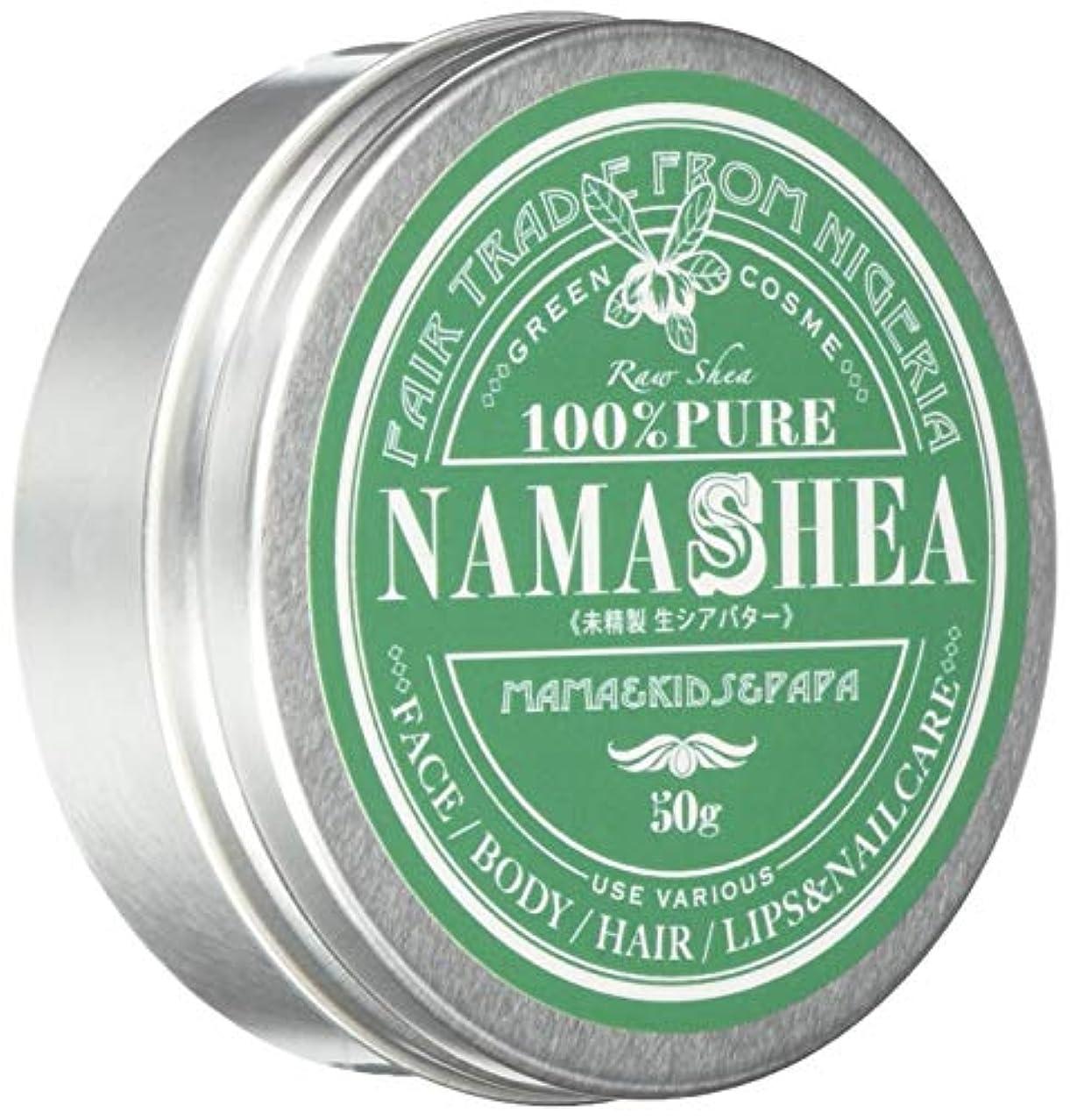 発火するクモ形式ナマシア 未精製シアバター