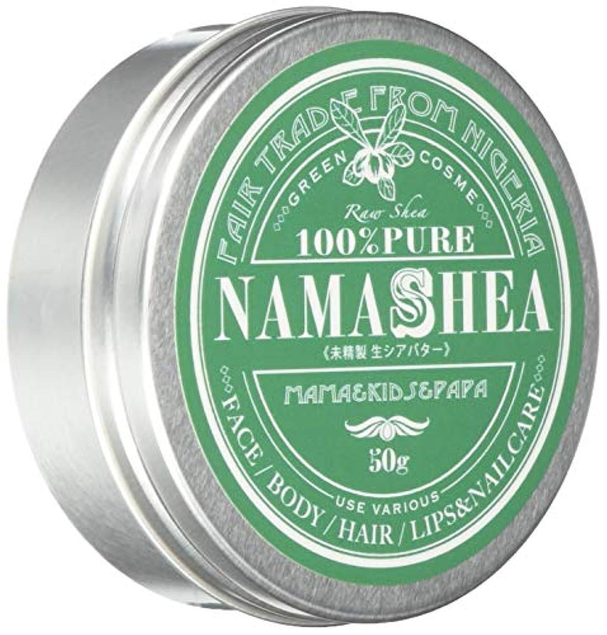 海里調停する影のあるナマシア 未精製シアバター