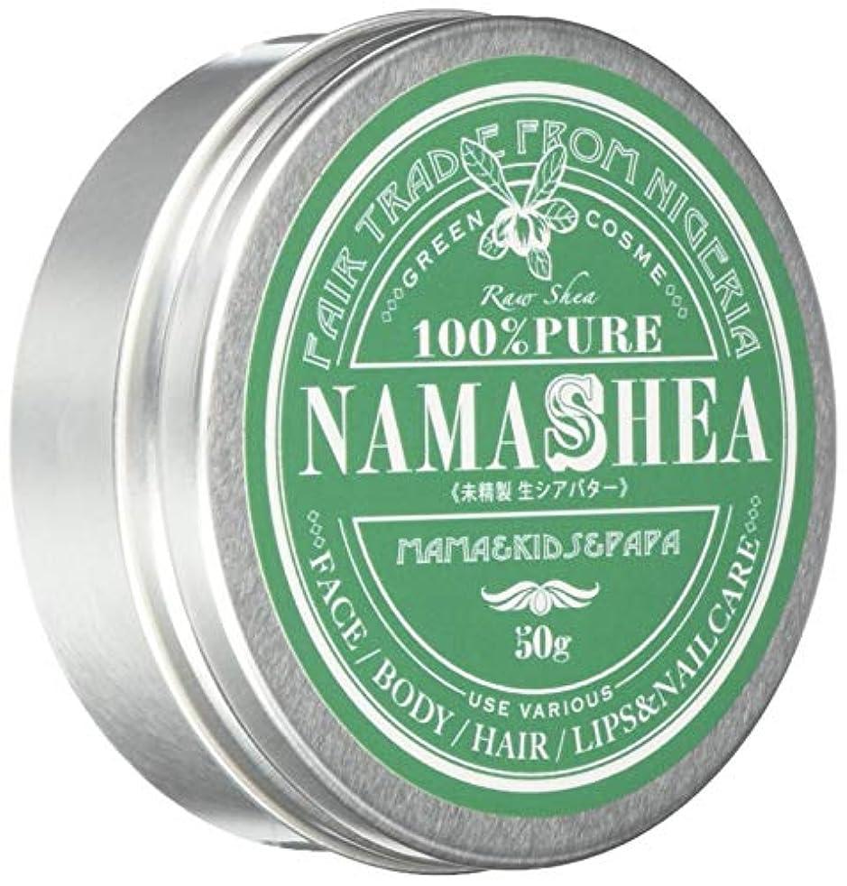 害悪魔を除くナマシア 未精製シアバター