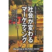 社会が変わるマーケティング――民間企業の知恵を公共サービスに活かす