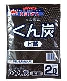 平和 くん炭(DIYシリーズ) 2リットル
