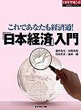 「日本経済」入門(週刊ダイヤモンド特集BOOKS Vol.316)――これであなたも経済通!
